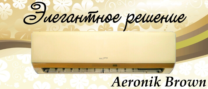aeronik brown tpkl